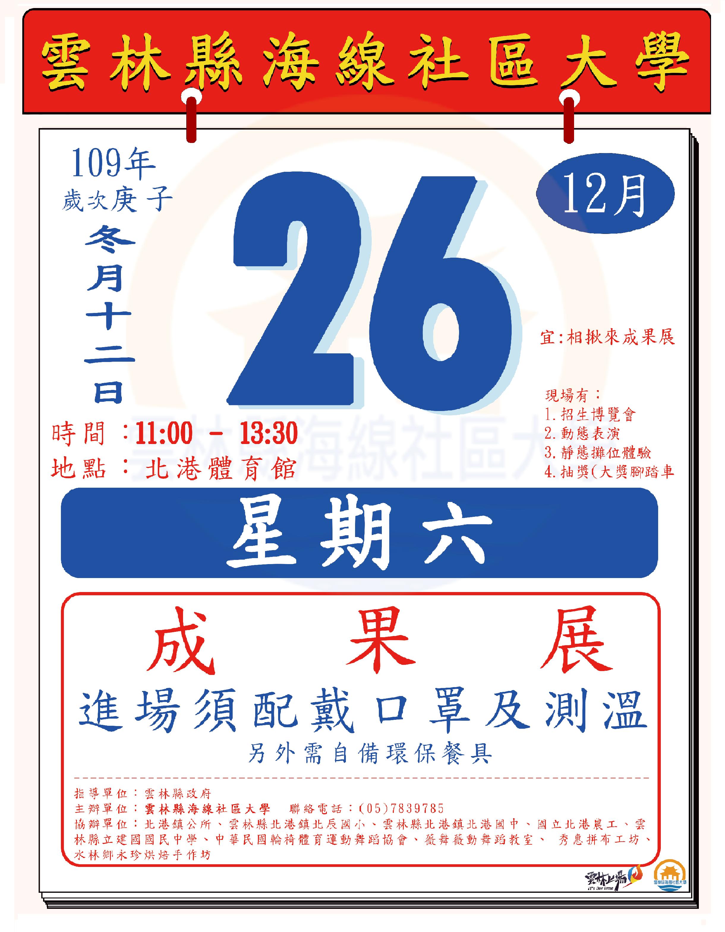 12/26成果展暨招生博覽會
