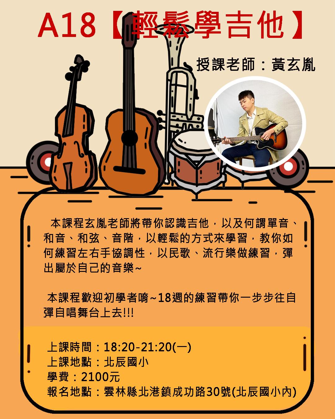 〈輕鬆學吉他〉-黃玄胤